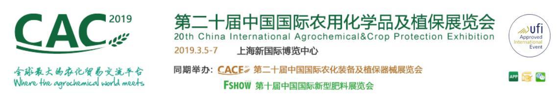 2019第二十届中国国际农用化学品及植保展览会