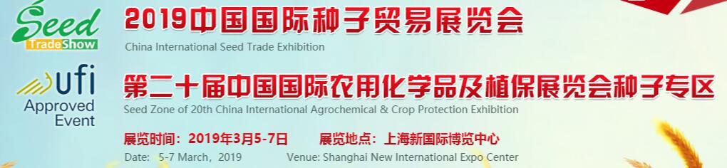 2019中国国际种子贸易展览会<br>第二十届中国国际农用化学品及植保展览会种子专区
