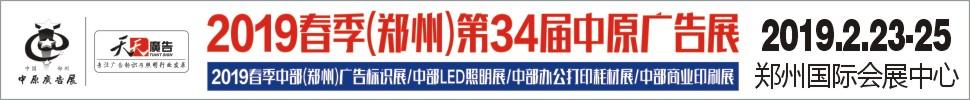 2019春季(郑州)第34届中原广告展