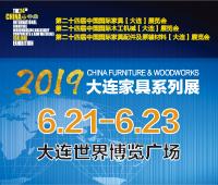2019第二十四届中国国际家具(大连)展览会