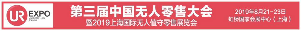 2019第三届中国无人零售大会暨2019上海国际无人值守零售展览会