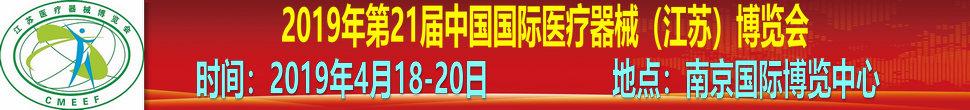 2019第21届中国国际医疗器械(江苏)博览会