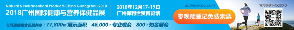 2018广州国际健康与营养保健品展