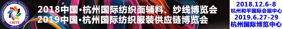 2018第21届中国(杭州)国际纺织面料、辅料秋冬博览会