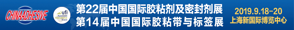 2019第二十二届中国国际胶粘剂及密封剂展览会<br>第十四届中国国际胶粘带与标签展览会