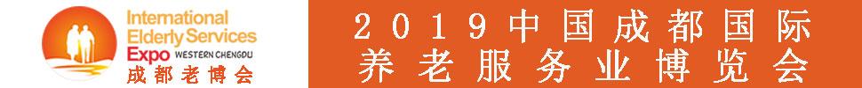 2019春季中国(成都)国际养老服务业博览会