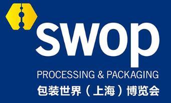 2019swop包装世界(上海)博览会