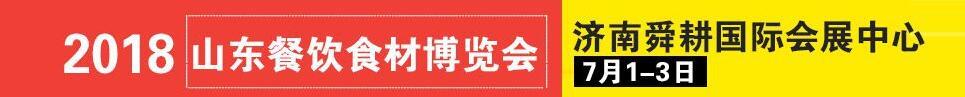 2018第二届中国(济南)餐饮食材博览会暨鲁菜美食文化节暨2018山东国际肉类博览会