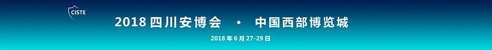 2018中国(四川)国际安全技术装备产业博览会