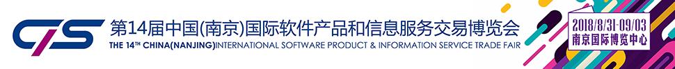 2018第十四届中国(南京)国际软件产品和信息服务交易博览会