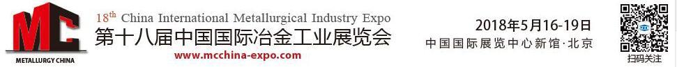 2018第十八届中国国际冶金工业展览会