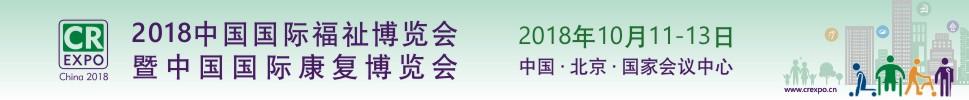 2018第十二届中国国际福祉博览会暨中国国际康复博览会