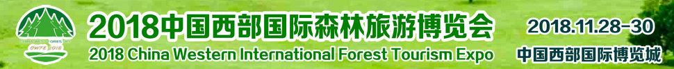 2018中国西部国际森林旅游博览会