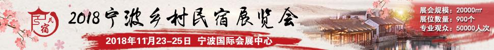 2018中国(浙江)民宿、精品酒店产业投资展览会
