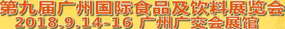 2018第九届广州国际食品及饮料博览会<br>第八届广州国际进口食品博览会