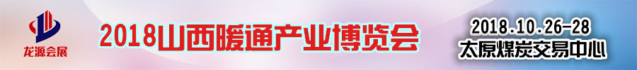 2018第十六届山西房地产博览会暨2018中国(山西)暖通展