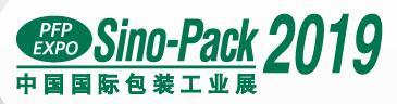 2019第二十六届中国国际包装工业展览会