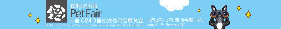 2019第五届中国(深圳)国际宠物用品展览会