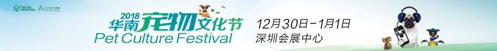 2018华南宠物文化节