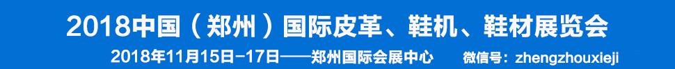 2018中国(郑州)国际皮革、鞋机、鞋材展览会