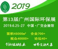 2019第十三届中国广州国际环保产业博览会