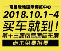 2018第十三届南昌国际汽车展览会暨首届新能源.智能汽车展