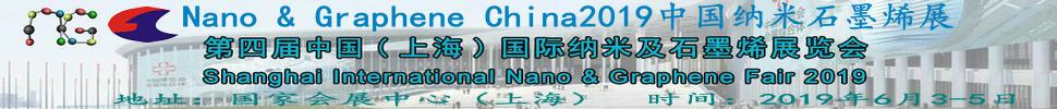 2019中国(上海)国际纳米及石墨烯展览会