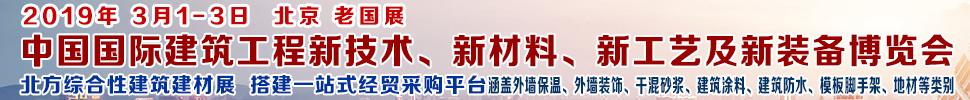 2019第七届中国国际建筑工程新技术、新材料、新工艺及新装备博览会暨2019中国国际建筑工业化及装配式建筑产业博览会