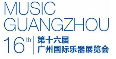 2019第十六届广州国际乐器展