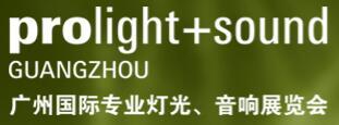 2019第十七届广州国际专业灯光、音响展览会