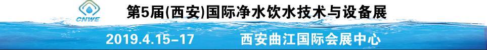 2019第5届中国(西安)国际净水饮水技术与设备展览会