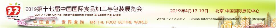 2019第十七届中国国际食品与加工包装展览会