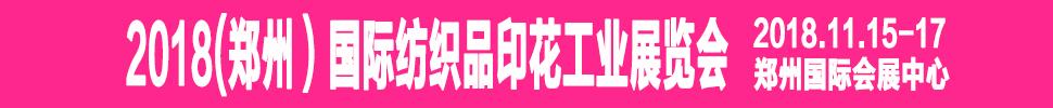 2018郑州国际纺织品印花工业展览会