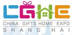 2019第17届上海国际礼品、赠品及家居用品展览会