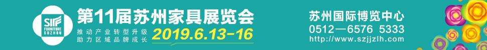 2019第11届苏州家具展览会