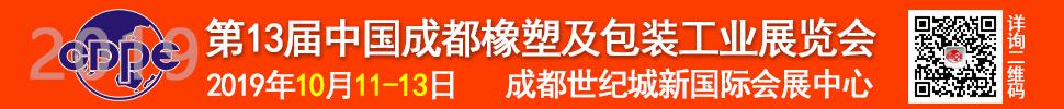 2019第13届中国成都橡塑及包装工业展览会