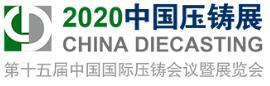 2020第十五届中国国际压铸会议暨展览会