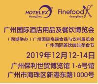 2019第四届广州国际酒店用品及餐饮博览会