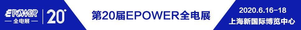 2020EPOWER 第20届中国国际电力电工设备暨智能电网展览会