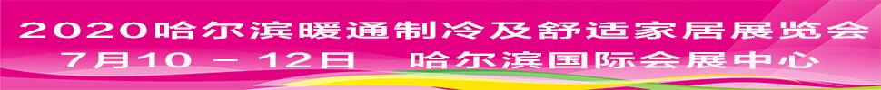 2020中国(哈尔滨)国际暖通制冷及舒适家居展览会