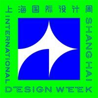 2019上海国际设计周·全球设计师嘉年华