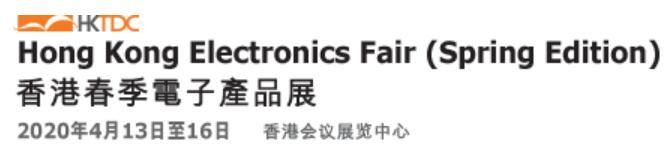 2020第17届香港春季电子产品展