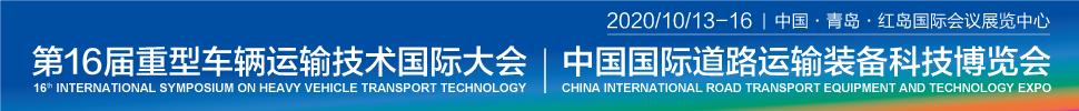 2020第16届重型车辆运输技术国际大会(HVTT16)<br>2020中国国际道路运输装备科技博览会(RTET)