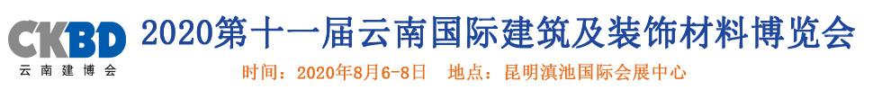 2020第十一届云南国际建筑及装饰材料博览会