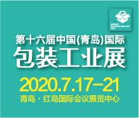 2020CFPP第十六届中国(青岛)包装工业展览会