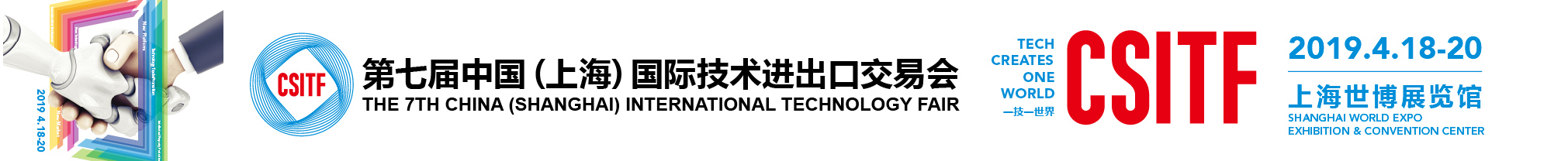 2019第七届中国(上海)国际技术进出口交易会