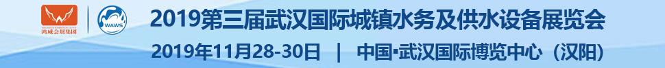2019第三届武汉国际水科技博览会<br>2019第三届武汉国际城镇水务及供水设备展览会