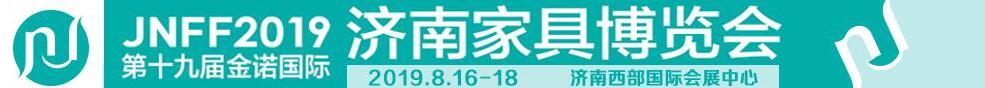 2019第19届济南金诺家具博览会
