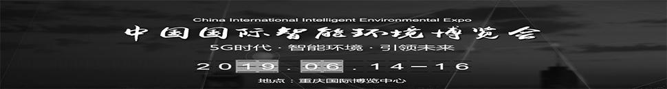 2019中国国际智能环境博览会