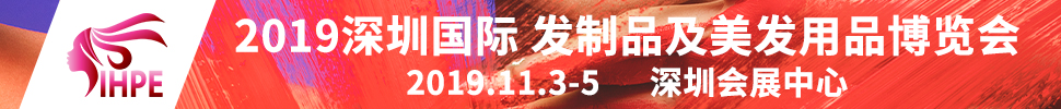 2019深圳国际发制品及美发用品博览会